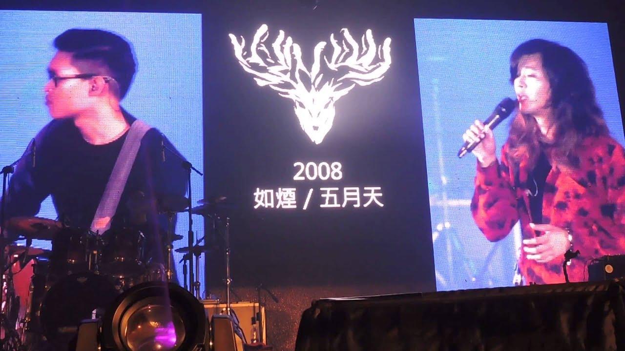 10/10麋先生【向著南邊】演唱會----喆安聖皓【空白格+如煙+關於我愛你】 - YouTube