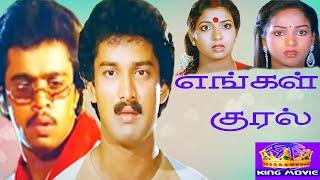 ENGAL KURAL || எங்கள் குரல்  || Tamil Rare Movie Collection || Arjun , Vijayakanth || HD