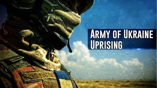Army of Ukraine 2018 : Uprising • Армія України 2018 : Повстання