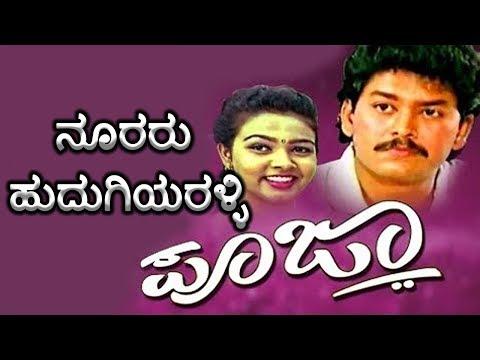 Pooja Kannada Movie Songs    Nooraaru Hudugiyaralli    Ramkumar    Pooja