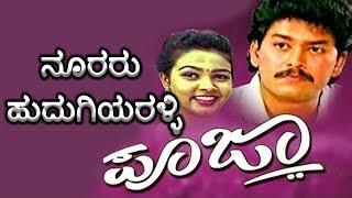 Pooja Kannada Movie Songs || Nooraaru Hudugiyaralli || Ramkumar || Pooja