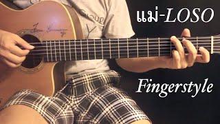 แม่ - LOSO Fingerstyle Guitar Cover by Toeyguitaree (TAB)