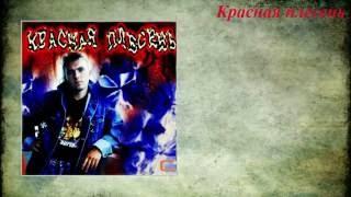 Красная плесень Баллады и лирика 1996