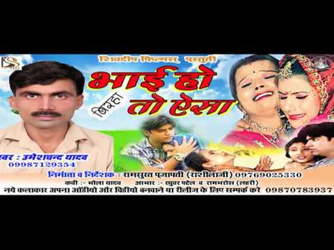 भाई हो तो ऐसा Bhai Ho To Aesa|| New Bhojpuri Birha || Umesh Yadav