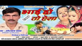 "भाई हो तो ऐसा Bhai Ho To Aesa|| New Bhojpuri Birha || Umesh Yadav ""Bedardi"""