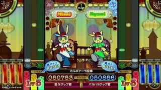 【ポップンミュージック】カルボナーラ泥棒  (BATTLEMODE NORMAL)