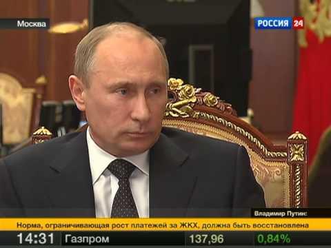 Владимир Путин возмущен ростом тарифов ЖКХ на 225 процентов