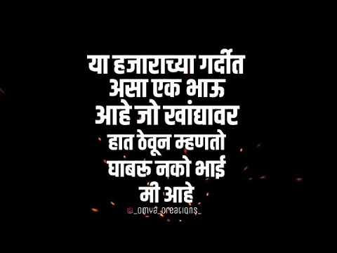 Attitude Marathi Statuswhatsapp Statusinstagram Status 1omyacreations Remix Song