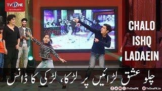 Chalo Ishq Ladaein Per Larka Aur Larki Ka Dance   Aap Ka Sahir Dance Compitition Season 2
