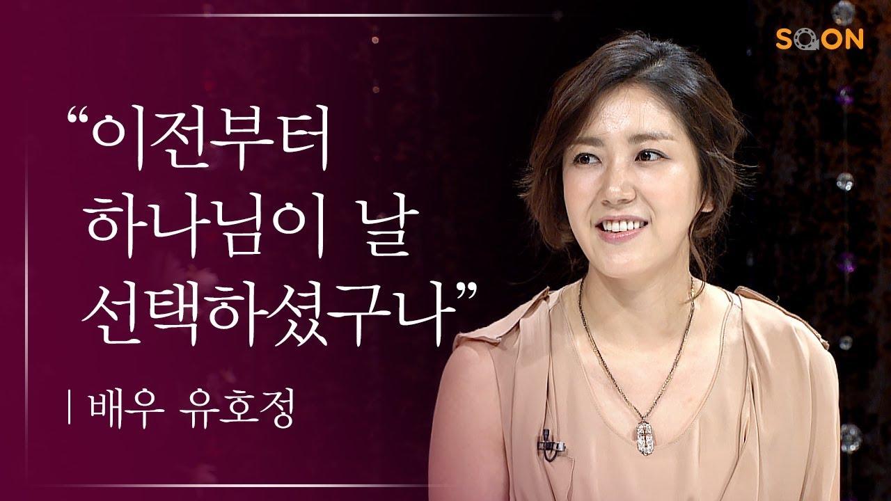 감사의 고백 - 배우 유호정 (Grateful Heart - Actress Yoo Ho Jeong) @ CGNTV SOON CGN 컬처클립