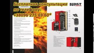 Купить Котел на Твердом топливе(Купить твердотопливный котел в Украине можно позвонив по телефону: +38(096) 275 69 60 Твердотопливные котлы BurnIt..., 2014-12-02T07:03:43.000Z)