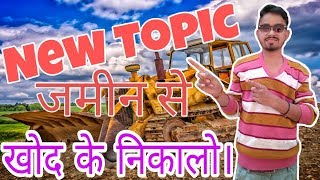 How To Find Daily New Topics For Your Youtube Videos || YouTube video ke liye new Topic कहा से लाये।