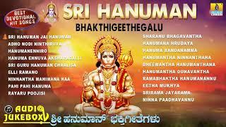 Sri Hanuman Bhakthigeethegalu | Hanuman Jayanthi Special Devotional Songs | Jhankar Music