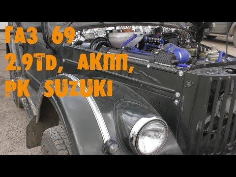 УазТех: ГАЗ 69, установка с om602, 2.9TD + АКПП + РК Suzuki, ЧАСТЬ 3