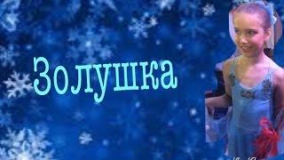 мой отчетный концерт 2016 часть 2 спектакль Золушка, я танцую снежинок