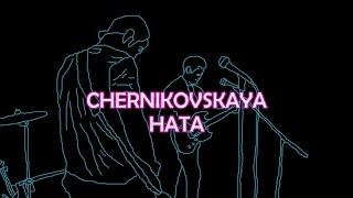 chernikovskaya hata chelyabinsk 21 10 16