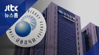 우리은행, 거래 실적 부풀리려 고객 '비번' 마음대로 바꿔 / JTBC 뉴스룸