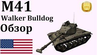 M41 walker bulldog, Гайд Обзор Мастер