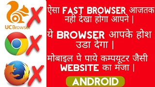 HIGH SPEED BROWSING ON YOUR ANDROID|| FASTER THAN UC, CHROME,MOZILA BROWSER|| HINDI