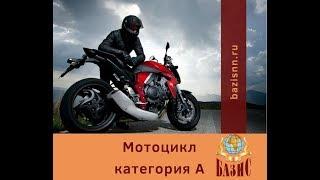Мотошкола «Базис».  Обучение на категорию «А». Нижний Новгород