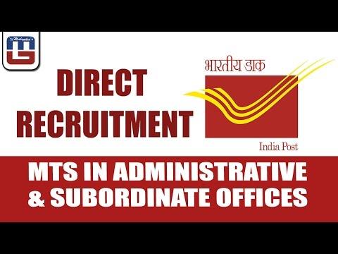 INDIA POST | MTS IN ADMINISTRATIVE/SUBORDINATE OFFICES | RECRUITMENT | SARKARI NAUKARI