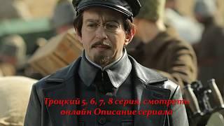 Троцкий 5, 6, 7, 8 серия  смотреть онлайн Описание сериала 2017! Анонс! Премьера