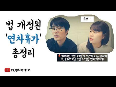 [노동법]법 개정된 연차휴가 총정리!