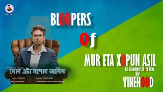 "Bloopers Of ""Mur Eta Xopun Asil"" || Assamese Short Film bloopers || Vinehood || 2019"