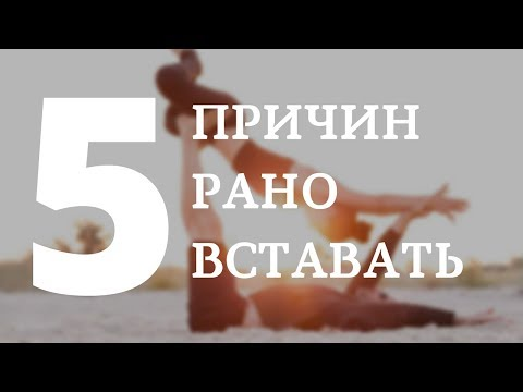 ☀ Что будет, если рано вставать? 5 вещей произойдут с Вами. 5 причин просыпаться рано