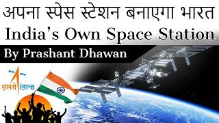 India's Own Space Station अपना स्पेस स्टेशन बनाएगा भारत Current Affairs 2019