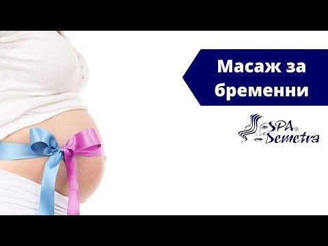 Масаж с Магнезий за бременни SPA DEMETRA