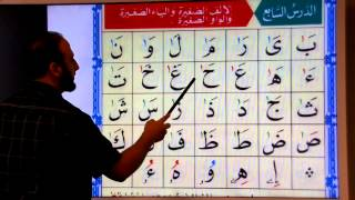 noorania lesson 7 الدرس السابع ـ القاعدة النورانية