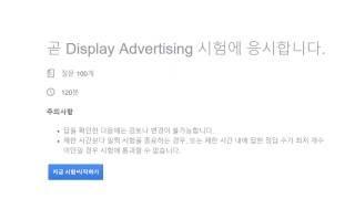 구글 애드워즈 디스플레이 인증시험 Google AdWo…