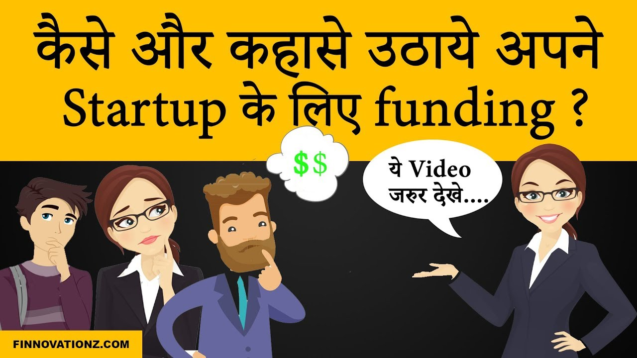 How to Raise Funding for your Startup   In Hindi