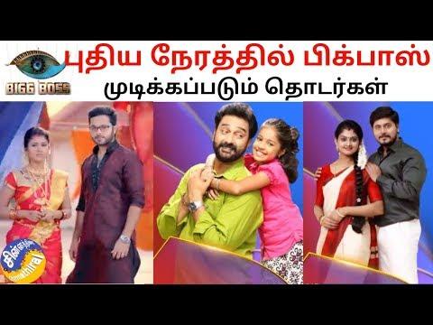 BiggBoss எத்தனை மணிக்கு? | ஸ்டார் விஜய் | பிக்பாஸ் சீசன் 3 | Chinnathirai