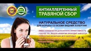 Монастырский чай от аллергии - отзывы, цена, где купить