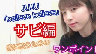 JUJU【believe believe】曲の捉え方、歌い方~サビ編~《カラオケが上手くなる方法》