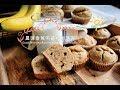 《不萊嗯的烘焙廚房》晨暉香蕉燕麥核桃瑪芬 | Good Morning Banana Oats Walnut Muffins