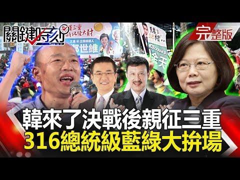 關鍵時刻 20190315節目播出版(有字幕)