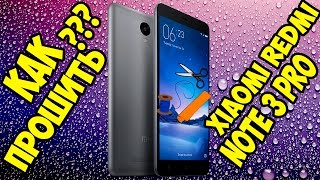 Як прошити Xiaomi Redmi Note 3 Pro. Покрокова інструкція.