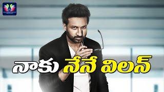 Gopichand Dual Role In Gautham Nanda Movie | Telugu Full Screen