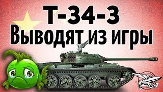 T-34-3 - Выводят из игры - Остался всего день