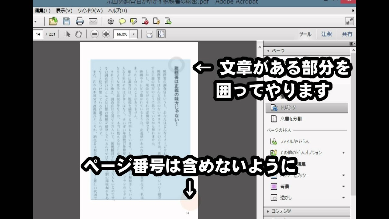pdf ファイル 作成 or 変換