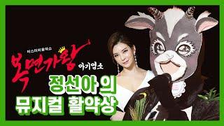 '복면가왕' 가왕 아기염소 뮤지컬 배우 정선아! 팔색조…
