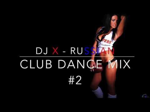 Russia Club Dance Mix #2 - DJ X