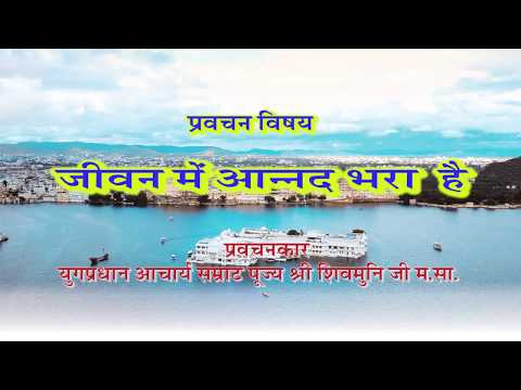 14- 07- 2018  JIVAN ME ANAD ME BHARA HAI
