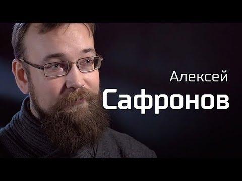Алексей Сафронов о