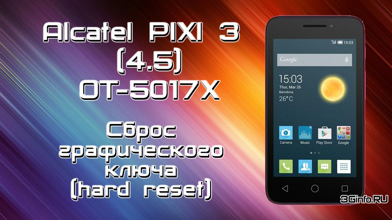 телефон alcatel one touch pixi 4007d инструкция