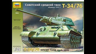 Збірна модель танка Т-34, зразка 1942 р. 1/35