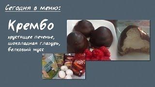 БреннерТB. #46. Диетический десерт Крембо